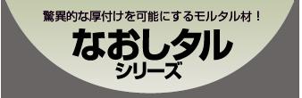なおしタル